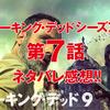 ウォーキング・デッド シーズン9 第7話 ネタバレ感想!ダリルと犬!!!