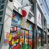 5月4日 みどりの日 祝日の横浜市アマテラスに朝から行ってきました