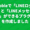 Bubbleで「LINEログイン」と「LINEメッセージ送信」ができるプラグインを作成しました