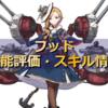【アズレン】ロイヤル陣営:フッドは強いのか?性能評価・スキル情報【艦船紹介】