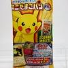 ポケモンパン9月の新商品 (2016年9月1日(木)発売)