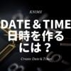 KNIME - 時を操る1 日時を作る ~Create Date&Time Range~