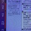 そうか!!今夜の「陸海空」=西村アース(いいね!アース)は、平昌オリンピックで一週飛ぶのかな??!!