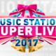 【観覧方法・曲順】Mステスーパーライブ2017|12月22日(金)放送|出演者・登場順タイムテーブルまとめ