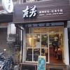 201710台北旅行記その4:真芳、大方冰品、6星集足體養身會館、李製餅家