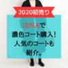 【2020初売り】IENAで濃色コート購入!人気のコートも紹介。