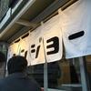 【今週のラーメン2120】 中華そば シンジョー (川崎・武蔵新城) チャーシュー中華そば・平麺