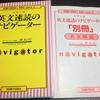 「英文速読のナビゲーター」で論理的に英文を読む力を養う