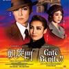 【雪組】「凱旋門/Gato Bonito!!」関連記事まとめ *随時更新中