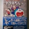 藤子・F・不二雄大全集第3期第10回配本