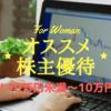 【オール10万円未満~10万円台!】オススメの株主優待(女性向け)