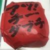 「アツ!チーダブチ 〜マクドナルド〜」◯ グルメ