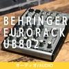 BEHRINGER (ベリンガー)EURORACK UB802