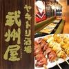 【オススメ5店】川越(埼玉)にあるビールが人気のお店