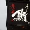 すしログ No. 152 姫沙羅@札幌(北海道)