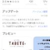 売れ残りそうなパンやお弁当が『TABETE』で安く買える!神戸市は4月から始まるよ♪