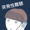 【体にまつわる話】突発性難聴は突然に