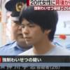 押川宇志(おしかわひろゆき)東京練馬区の抱き着き痴漢男の素顔は?