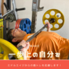 筋力トレーニングをスポーツに活かす