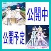 8月の劇場アニメ 上半期