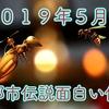 2019年5月の都市伝説で関暁夫さんが伝えた2つの事!!