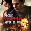 ジャック・リーチャー NEVER GO BACK(ネタバレ)