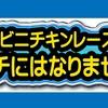 大人気テレビ番組!ぐるナイのゴチが名古屋大須で体験できる!?「コンビニチキンレースゴチになりません」遊び図鑑#1