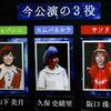 【決定版】3人のプリンシパル 二幕 銀河鉄道の夜 出演者まとめ 【のぎだけ11】