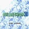 スーファミやろうぜ!聖剣伝説3はスーファミ屈指のARPG!キャラ、システム、ストーリー、グラ、BGMと流石の出来栄えっす!