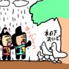 2月20日の収支発表!白鳥の雨宿り?編