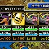 level.505【ウェイト150以下】幻魔の塔『くいちぎる90%』試射
