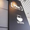 【韓国カフェ】弘大駅前のコアワーキングカフェ、MEDIA+CAFE Hu:のレビュー