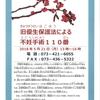 和歌山弁護士会など「全国一斉 旧優生保護法による不妊手術110番」(2018年5月21日)実施のお知らせ