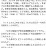 王将が年俸330万円~400万円で弁護士を正社員として募集?!?!
