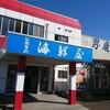 【秋田】男鹿市で海鮮丼🐟を食べてきました❗