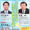 会場が変わりました!前川喜平氏と寺脇研氏が語る「これからの日本 憲法と教育の危機」(2018年4月27日@和歌山県民文化会館大ホール)