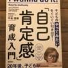 アフタースクール代表平岩さん初の著者『「自己肯定感」育成入門』