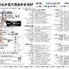 9月9日(日)お店map