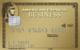 アメックスビジネスゴールドカード入会キャンペーン2019!初年度年会費無料&ビジネスゴールド利用で3万ポイント