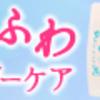 シークレットレディsarafuwa(さらふわ)