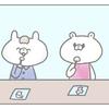 日常漫画:やさしみのかたまり