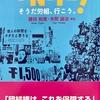新刊案内:藤田和恵・寺間誠治編著『UNITE! そうだ労組、行こう。』