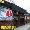 県内ハ行(14)~日の出(閉店)~