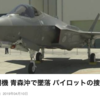 MyPicks: F35A戦闘機 青森沖で墜落 パイロットの捜索続く (NHKニュース)