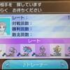 【ポケモンSM】 シーズン4 シングルレート 構築記事 最高レート1691