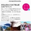 おとな女子登山部Instagramアカウント開設のお知らせ by ニコ