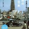 秘蔵カラー写真で味わう『60年前の東京・日本』J・ウォーリー・ヒギンズさん