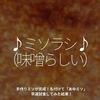 1105食目「♪ミソラシ♪(味噌らしい)」手作りミソが完成!名付けて「あゆミソ」早速試食してみた結果!