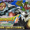 【DQMSL】「ダイの大冒険」コラボイベント復刻で合計2500ジェム!覇者の剣&真魔剛竜剣に+10効果追加!