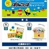 【2/28】三幸製菓 ぱりんことばキャンペーン【バーコ/はがき*WEB】